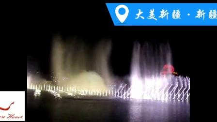 中华情·大美新疆·新疆音乐喷泉