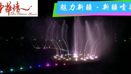 中华情·魅力新疆·新疆音乐喷泉