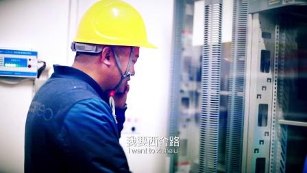 中石油微电影-1月30日-加字幕