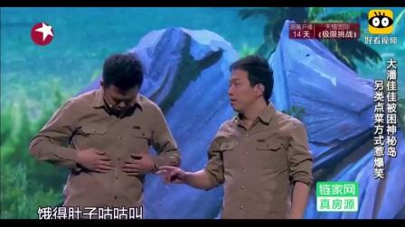 宋小宝变美人鱼亲吻大鹏,看到最后直接笑抽了!.mp4