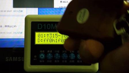 D10M遥控器对拷教学视频