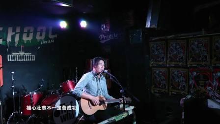 双拥路中学校歌 //任明炀音乐现场//2018年3月北京SCHOOL