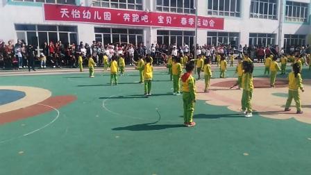 2018奔跑吧,宝贝~春季幼儿园运动会开幕式