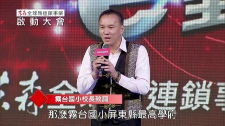 霧台國小表演