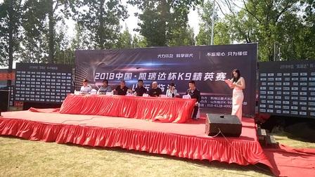 2018年中国凯瑞达k9精英赛在山东临沂开幕了