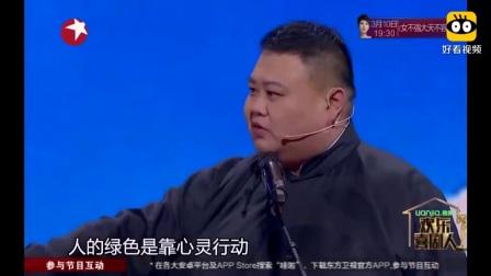 岳云鹏的巅峰之作,一分钟笑20次,真是笑死人不偿命啊.mp4