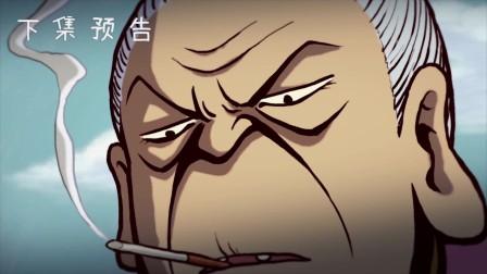 《刺客伍六七》 第一季 第5集 《最强阿婆》预告