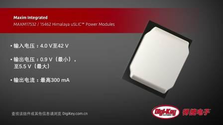 1分钟读懂非隔离PoL模块DC/DC转换器: Maxim MAXM17532