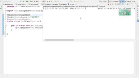 01-优化ConfigClient的配置(解决硬编码问题)