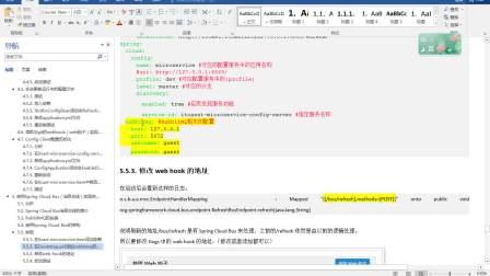 03-使用SpringCloudBus实现自动更新的实现