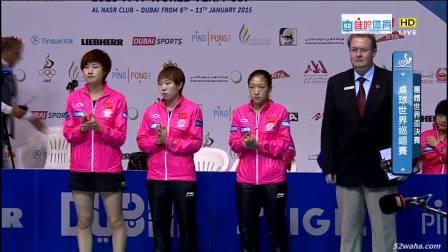 兵乓球世界杯女团决赛 中国v朝鲜之04