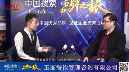 【专访】中国搜索强国兴企齐鲁行《品牌之旅》玉丽餐饮有限公司