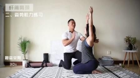 体态矫正:3-姿势肌力练习