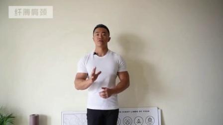 体态矫正:5-训练注意事项
