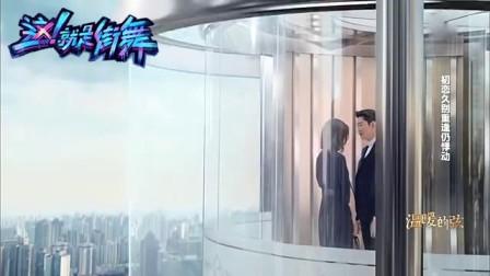 我在《温暖的弦 TV版》02 张翰张钧甯久别重逢截取了一段小视频
