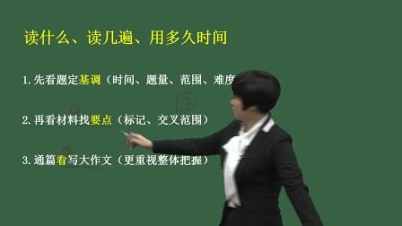 课时04.第4讲&申论学习须知(四)