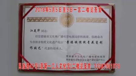 江美华陶瓷作品展