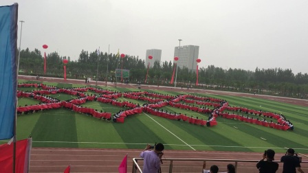 2018年海兴中学团体操—旗韵