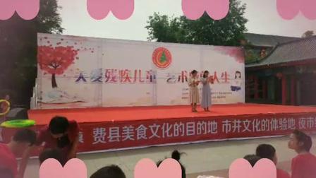 """费县文促会举办520""""关爱残疾儿童·艺术成就人生""""助残活动"""