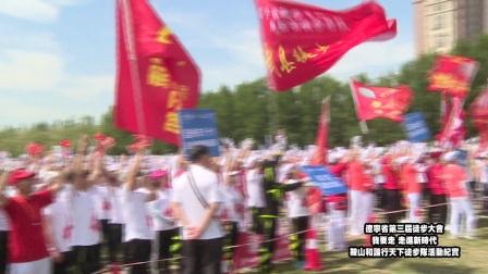 鞍山市和谐行天下徒步队辽宁省第三届徒步节纪实20180519