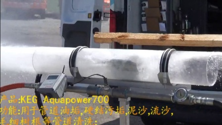德国KEG  Aquapower700强效清洗喷头