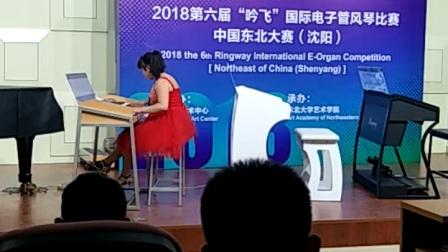 辽宁省沈阳东北大赛电子管风琴谢语涵演奏。