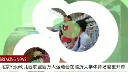 北京Yojo幼儿园联盟临沂区域万人亲子运动会在临沂大学体育场隆重开幕了