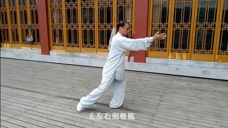 爱剪辑-魏老师的二十四太极拳