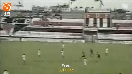 足球历史上十大最快进球, 刚开场守门员还来不及反应