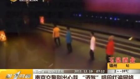 南京4名交警方言说唱评酒驾红遍网络南京交警酒驾-爆米花视频-精品视频(1)