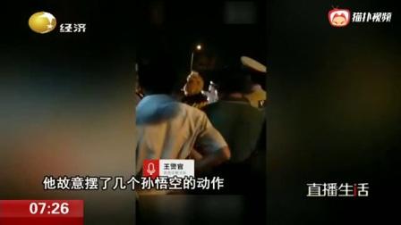 """""""孙悟空""""酒驾招摇过市 被交警拦停受罚"""