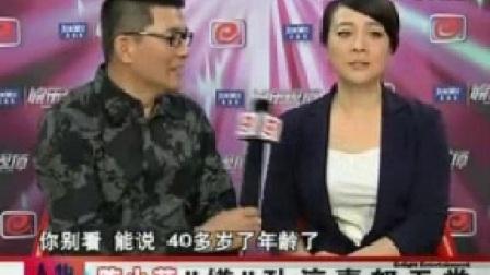我在陈小艺 孙淳 戏里夫妻戏外损友截了一段小视频