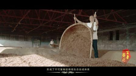 齐福酒业企业宣传片