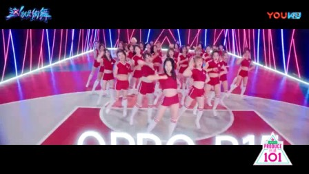 我在《创造101》主题曲MV版来了~你PINK哪个小姐姐?截取了一段小视频