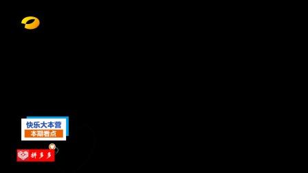 AE花字 《快本》 模拟快乐大本营片头以及花字
