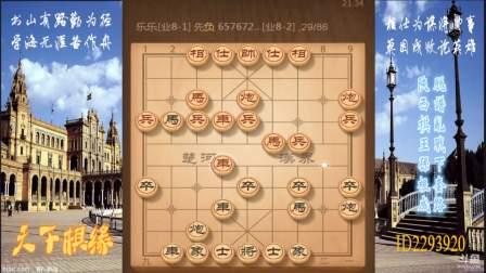 象棋 陕西棋王孙根成, 教你快速提高棋力。中炮VS屏风马, 马八进七系列1