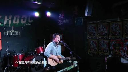 日记 // 任明炀音乐现场 // 2018年3月北京SCHOOL