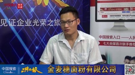 【专访】中国搜索强国兴企齐鲁行《品牌之旅》金麦穗面粉有限公司