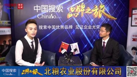 【专访】中国搜索强国兴企齐鲁行《品牌之旅》北粮食品