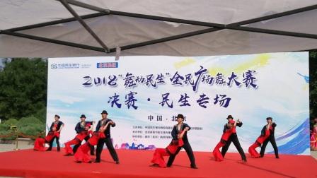参加2018舞动民生广场舞大赛表演冬冬慢四造型