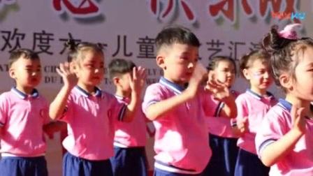 我在萌宝贝幼儿园六一文艺汇演截了一段小视频