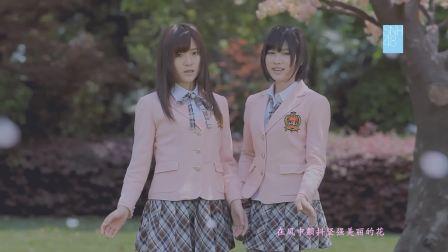 SNH48《化作樱花树》舞蹈版MV - 桜の木になろう