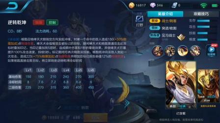 冬已 王者荣耀【体验服】解说:杨戬重塑上线 新露娜原画已更新。