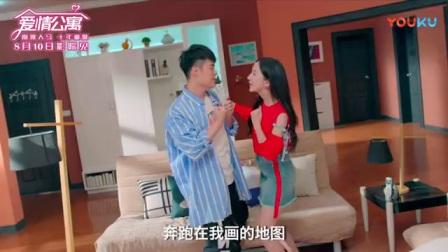 爱情公寓大电影8.10全国上映