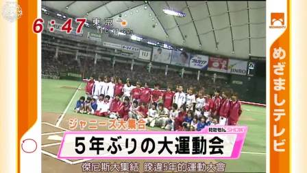 091214 Johnnys sports day news collection2 字