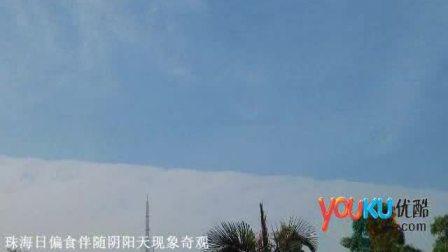 【拍客】珠海阴阳天和日偏食同时惊现
