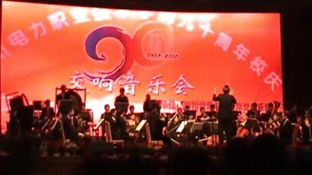 四川音乐学院青年交响乐团的演奏视频-节日序曲