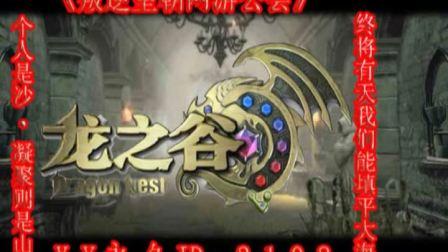 叛逆网游公会龙之谷宣传视频