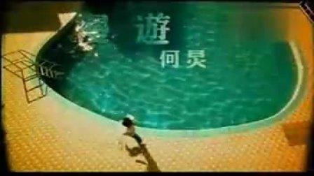 何炅-漫游