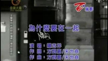 [宁博] 罗志祥 全新单曲 为什么要在一起 正式版MV